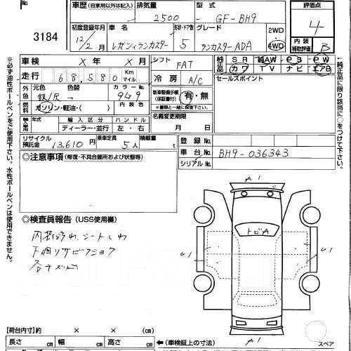 Датчик ускорения. Subaru Legacy Lancaster, BH9, BH9036343 Subaru Legacy, BH5, BH9 Двигатели: EJ25, EJ206, EJ254