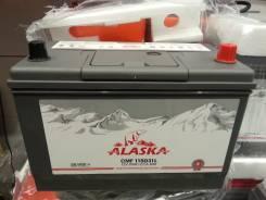 Alaska. 95 А.ч., производство Корея