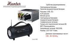 Vikend Hunter радио, фонарь, МР3 плеер на АКБ