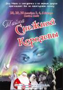 """Новогодняя ШОУ Программа """"Тайна Снежной королевы"""