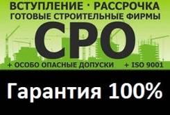 Вступление в СРО! Допуски СРО! Регистрация ООО! Лицензии! Сертификаты