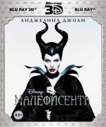 Малефисента / Maleficent (Blu-Ray 3D+2D)