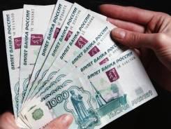 Привезем деньги на ДОМ (микрозаймы)