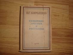 Сибирские очерки и рассказы. В. Г. Короленко. 1946г