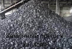 Уголь древесный, бурокаменный и каменный по низким ценам!