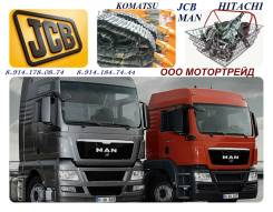 Продажа запчастей на MAN, Scania, DAF, Volvo, BPW. Caterpillar DAF Hitachi Hyundai JCB Komatsu MAN Scania Volvo