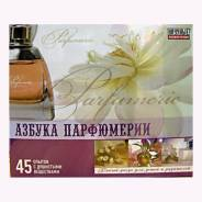 Наборы парфюмера.