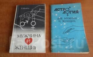 """Продам книги из серии """"Мужчина и женщина"""""""