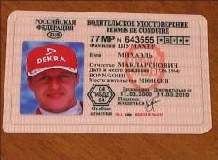 Обмен Водительского Удостоверения За 30мин