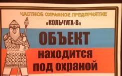"""Охранник. ООО """"ЧОП """"Кольчуга-В"""". Владивосток"""