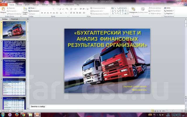 Дипломная работа по бухгалтерскому учету Преддипломная практика  Дипломная работа по бухгалтерскому учету Преддипломная практика во Владивостоке