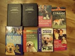 Книги по собаководству