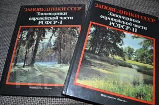 Заповедники СССР. Под заказ