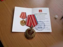 Медаль от КПРФ . 90 лет Влксм . 1918 - 2008 гг . .