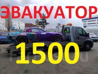 Услуги Эвакуатора, манипулятор, воровайка, перевозка авто от 1500 руб