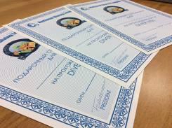 Отдам сертификат на обучение дайвингу.