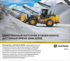 John Deere. Фронтальный погрузчик WL 56, 6 000 куб. см., 5 000 кг.