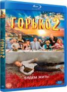 Горько! 2 (Blu-Ray)