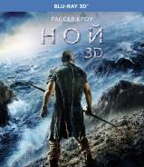 Ной (3D Blu-Ray)