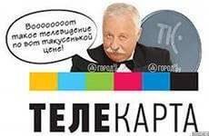 "Установка спутникового телевидения ""Телекарта"", НТВ+ , МТС"