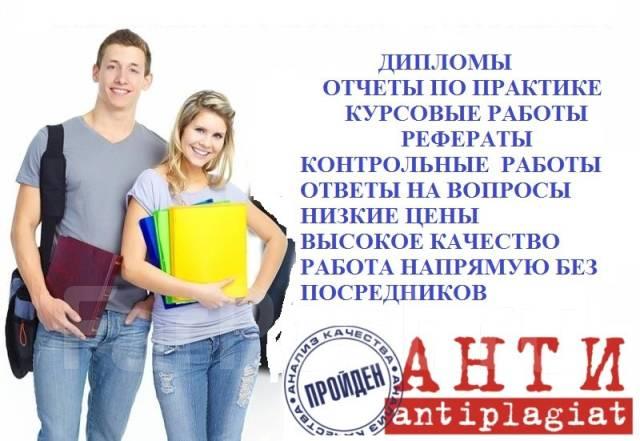 Антиплагиат, дипломы, курсовые, рефераты, практика.