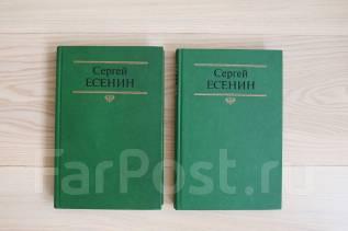 Собрание сочинений Есенина