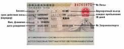 Визы в Китай всех категорий! Быстро!