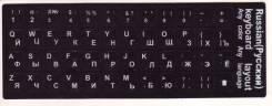 Наклейки на клавиатуру.
