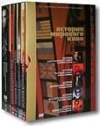 История мирового кино Франция, Англия, Япония, Америка, Россия (7 DVD). Под заказ