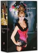 Коллекция Бриджит Бардо № 2 (3 DVD)