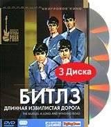 Битлз: Длинная извилистая дорога (3 DVD)