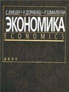Экономика. Класс: 1 класс