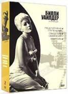 Коллекция Билли Уайлдера. Комплект №2 (3 DVD)