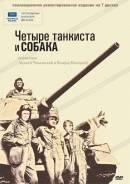 Четыре танкиста и собака (7 DVD)