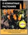 """Учебник """"Всё о комнатных растениях"""" (Д-р Д. Г. Хессайон)"""