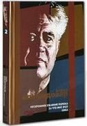 Коллекция Педро Альмодовара. Том 2 (3 DVD)