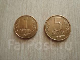 Монеты 1 рубль и 5 рублей 1992 года ММД магнитные (очень редкие)