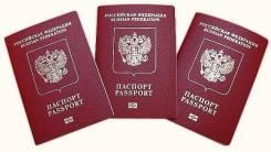 Загранпаспорт за 1200 рублей! Внимание! скидка на госпошлину 30%