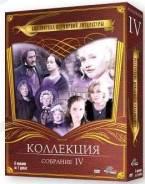 Библиотека всемирной литературы. Коллекция. Собрание 4 (7 DVD)