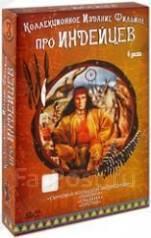 Коллекционное издание Фильмов про индейцев №3 (4 DVD)