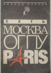 Л. Млечин. Сеть. Москва-ОГПУ-Париж.