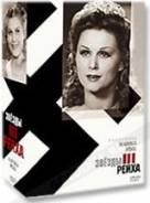 Коллекция Марики Рекк. Гаспароне. Однажды майской ночью. (3 DVD)