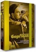 Коллекция Ингмара Бергмана: Том 1 (3 DVD)