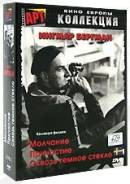 Коллекция Ингмара Бергмана: Том 2 (3 DVD)