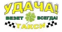 Водитель такси. ИП Гладков А.С. Такси