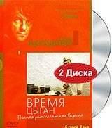 Коллекция Эмира Кустурицы. Время цыган. (2 DVD)