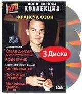 Коллекция Франсуа Озона. Том 1 (3 DVD)