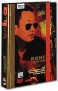 Коллекция Вонга Кар-Вая. Том 1 (4 DVD)