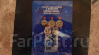 Альбом сочи + 4 монеты + купюра 100 руб