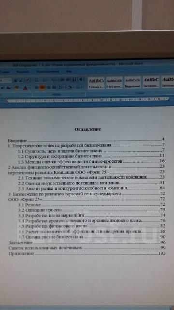 Дипломная работа рублей Помощь в обучении во Владивостоке Продам ВКР на тему РАЗРАБОТКА БИЗНЕС ПЛАНА РАЗВИВАЮЩЕГОСЯ ПРЕДПРИЯТИЯ на примере компании ООО ФРЕШ25 8 000 руб Защита проходила в 2014 г